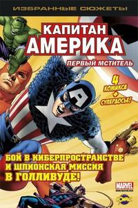 Капитан Америка. Первый мститель