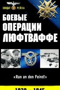 Боевые операции Люфтваффе