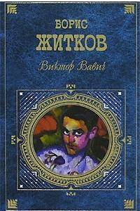 Виктор Вавич