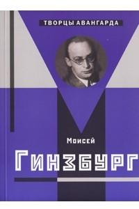 Моисей Гинзбург