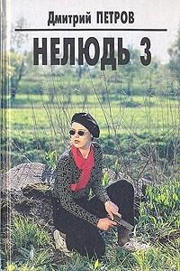 Нелюдь 3