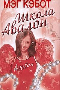Школа Авалон