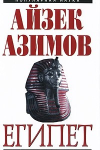 Египет. От древних цивилизаций до современности