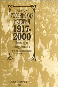 Российская история. 1917-2000. Пособие для абитуриентов и старшеклассников