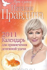 Календарь для привлечения денежной удачи 2011