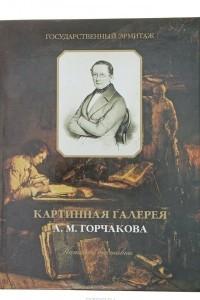 Картинная галерея А. М. Горчакова. Каталог выставки