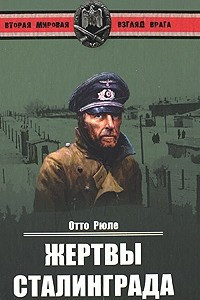 Жертвы Сталинграда