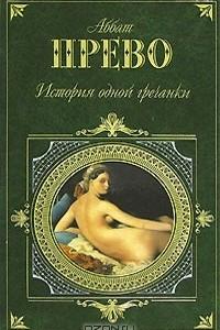 История одной гречанки. Романы и новеллы