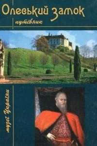 Олеський замок: Путівник