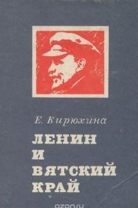 Ленин и Вятский край