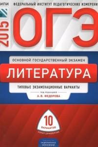 ОГЭ-2015. Литература. Типовые экзаменационные варианты. 10 вариантов