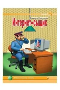 Интернет-сыщик