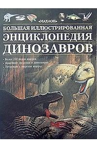 Большая иллюстрованная энциклопедия динозавров (Большая иллюстированная энциклопедия)