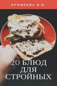 20 блюд для стройных