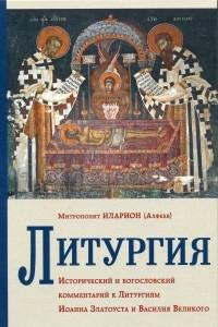 Литургия. Исторический и богословский комментарий к Литургиям Иоанна Златоуста и Василия Великого