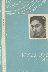 Владислав Шошин. Избранная лирика