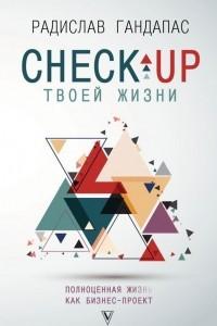 Check-up твоей жизни: полноценная Ж[изнь] как бизнес-проект. Воркбук для работы над собой