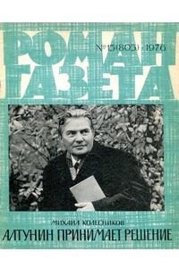 «Роман-газета», 1976 №15(805)