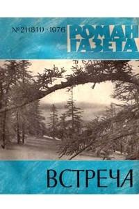 ?Роман-газета?, 1976 №21