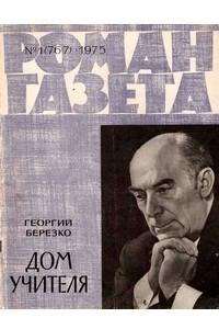 «Роман-газета», 1975 №1(767)
