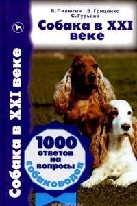 Собака в XXI веке. 1000 ответов на вопросы собаководов