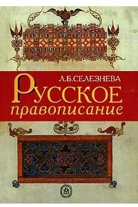 Русское правописание