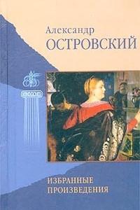 Александр Островский. Избранные произведения