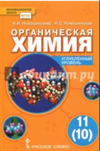 Органическая химия. 11 (10) класс. Учебник. Углублённый уровень. ФГОС