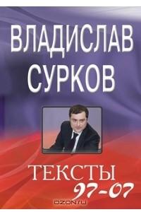 Владислав Сурков. Тексты 97-07. Статьи и выступления