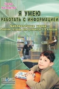 Я умею работать с информацией. Библиотечные уроки. Рабочая тетрадь для учащихся 5-9 классов