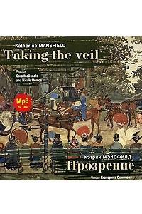 Прозрение. Рассказы / Mansfield Katherine. Taking The Veil. Stories