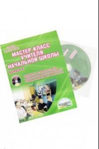 Мастер-класс учителя начальной школы. Выпуск 2. Разработки нестандартных уроков (+CD)