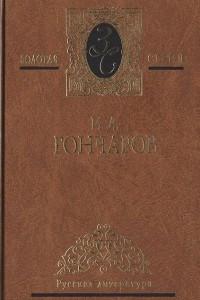 И. А. Гончаров. Избранные произведения в 3 томах. Том 3. Обломов