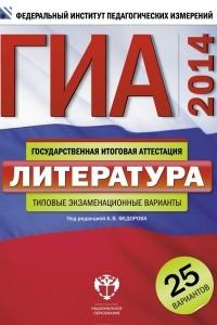ГИА-2014. Литература. Типовые экзаменационные варианты. 25 вариантов