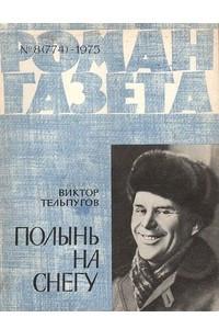?Роман-газета?, 1975 №8(774)