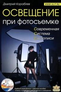 Освещение при фотосъемке. Практическое пособие для фотографов