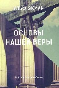 Основы нашей веры