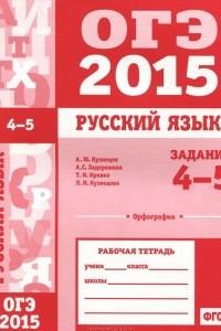 ОГЭ в 2015 году. Русский язык. Задания 4-5 (орфография). Рабочая тетрадь