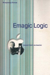 Emagic logic