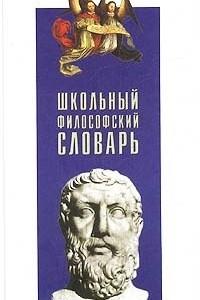 Школьный философский словарь