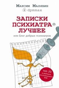 Записки психиатра. Лучшее, или Блог добрых психиатров