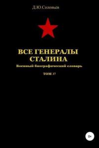 Все генералы Сталина. Том 37