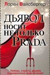 Дьявол носит не только Prada