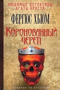 Коронованный череп
