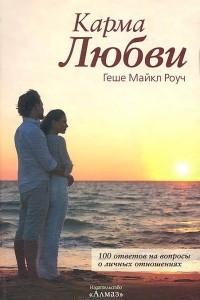 Карма Любви. 100 ответов на вопросы о личных отношениях (из древней тибетской мудрости)