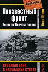 Неизвестный фронт Великой Отечественной. Кровавая баня в калмыцких степях