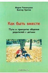 Как быть вместе. Пути и принципы общения родителей с детьми