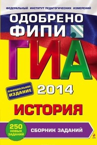 ГИА-2014. История. Сборник заданий. 9 класс
