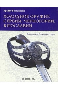 Холодное оружие Сербии, Черногории, Югославии