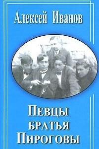 Певцы братья Пироговы
